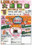 LIXIL春の大感謝祭2013.jpg