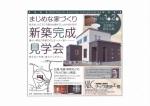 『武佐の家』完成見学会.jpg