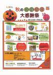 秋の3社合同大感謝祭.jpg
